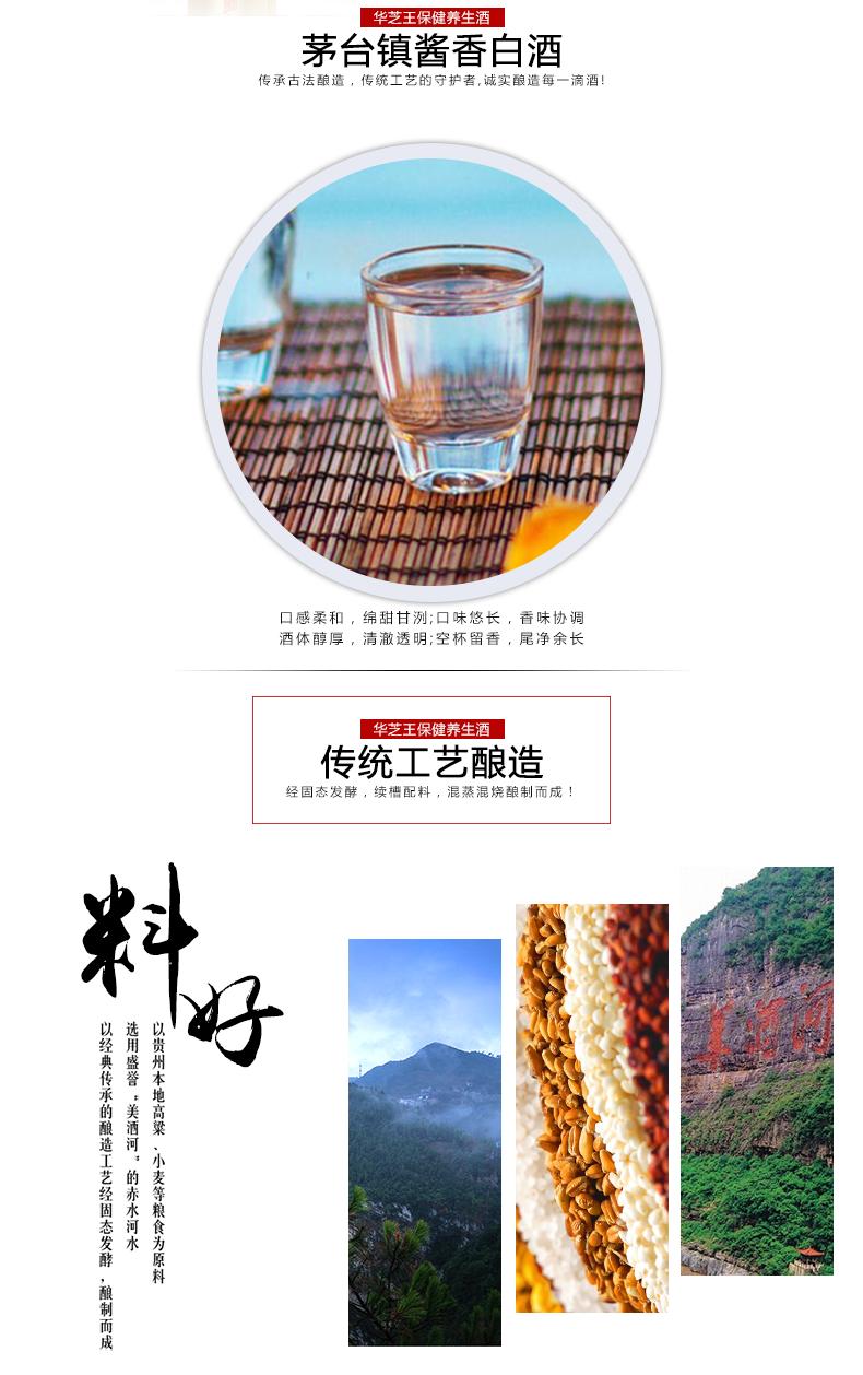 華芝王酒02.png