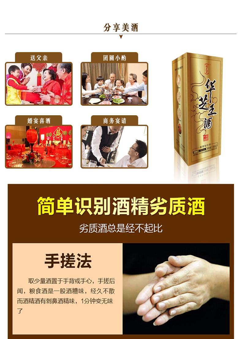 華芝王酒04.png