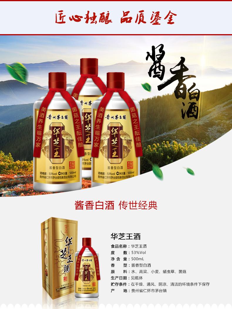 華芝王酒01.png